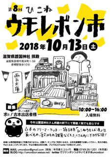 UMOREBON2018_mihon-01.png